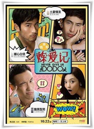 ___Taiwanese Drama