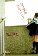 Ohno Satoshi : Acteur principal d'un SP !