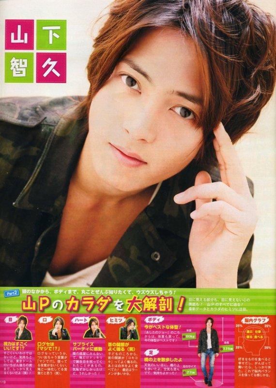 Magazine / Traduction → Popolo 06.2011 [Yamashita & Nishikido]