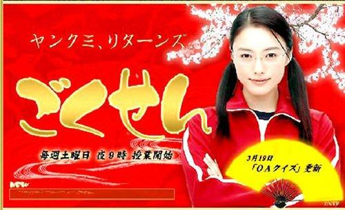 Gokusen saison 1