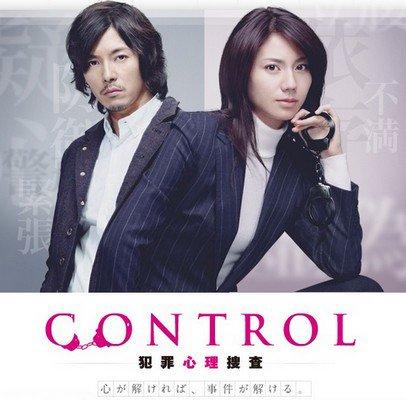 CONTROL -hanzai shinri sousa-