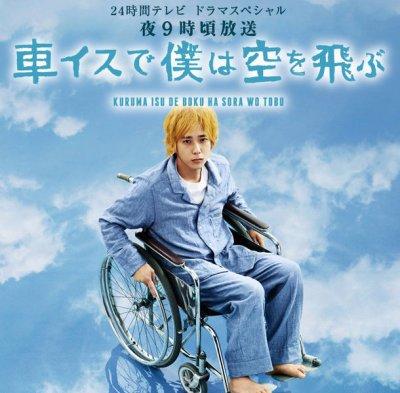 Drama SP - Kuruma Isu de Boku wa Sora wo Tobu