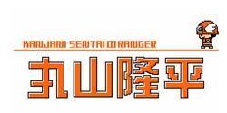 Kanjani Sentai ∞ Ranger
