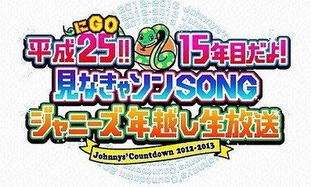 Johnny's Countdown 2012-2013