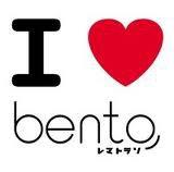 I (heart) bento