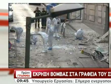 Athènes: une bombe explose en pleine nuit