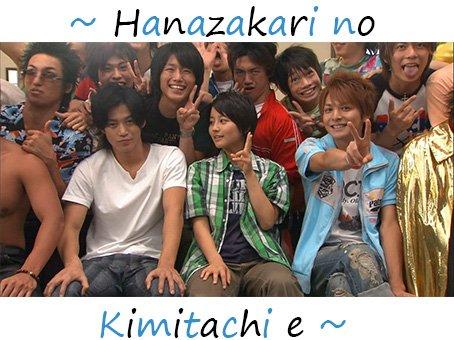 Mon 1er drama japonais: Hanazakari no Kimitachi e !! ❤
