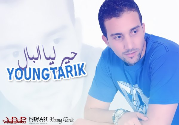 sahran al wa7di / Young Tarik - 7ayar liya lbaal _New 2012 (Paroles et musique young tarik ) (RADIO EDIT) (2012)
