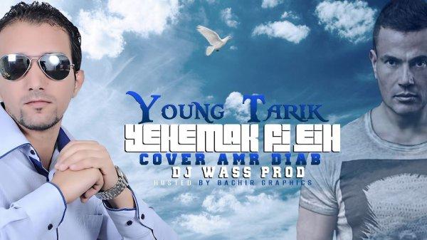 Yehemak Fi Eih - Young Tarik  ( Cover Amr diab )  (2013)