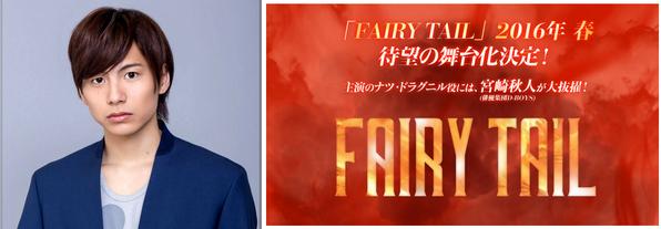 Fairy Tail adapté en pièce de théâtre