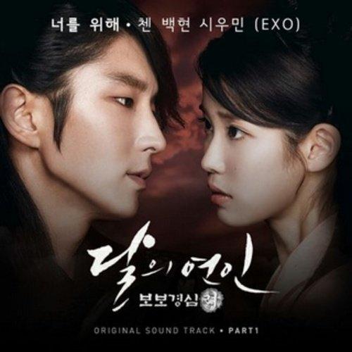 """Un drama vraiment à voir, """"Moon Lovers"""""""
