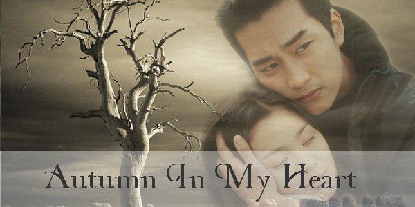 Autumn In My Heart   -  가을동화