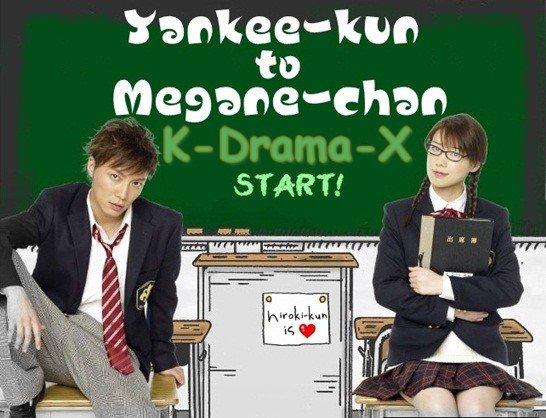 Yankee-kun to Megane-chan  -  ヤンキー君とメガネちゃん