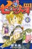 Le Manga Nanatsu No Taizai
