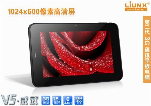 LiuHong V5 Listing To build a second-generation communication tablet