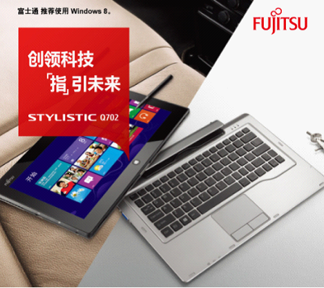 Fujitsu's enterprise business tablet PC Q series released