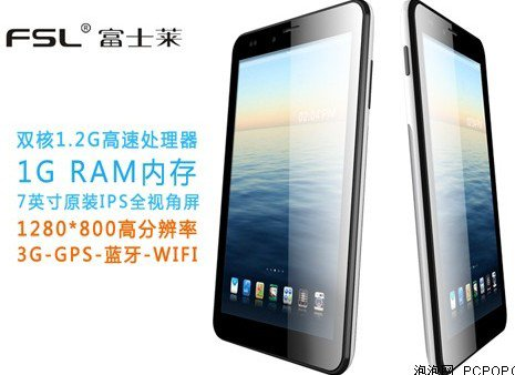 7-inch IPS screen FUSHILAI dual-core new tablet exposure
