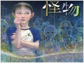 4 Légendes Urbaines Japonaises