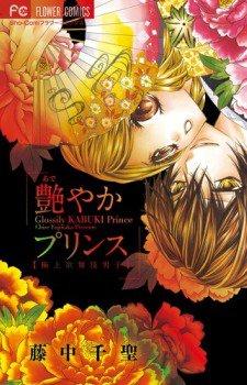 One shot : Amai Akumu no Memai, Glossily Kabuki Prince
