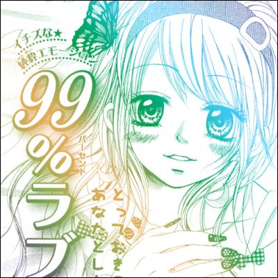 99% Love