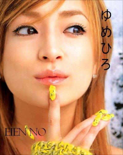 ゆめ ひろ - Yume  Hiro