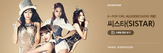 [ INTERVIEW/TRADUCTION]SISTAR - Return of K-Pop DIVA SISTAR