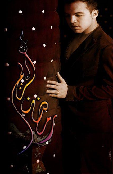 رمضان كريم إلى النجم أيوب الحومي