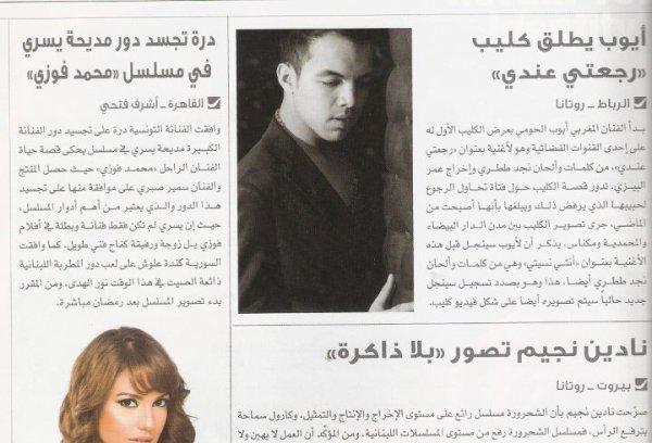 مقال عن كليب أيوب الحومي على مجلة روتانا