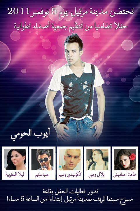 حفل الفنان أيوب الحومي / طاهرة حميميش / ليلا المغربية بتطوان - مرتيل