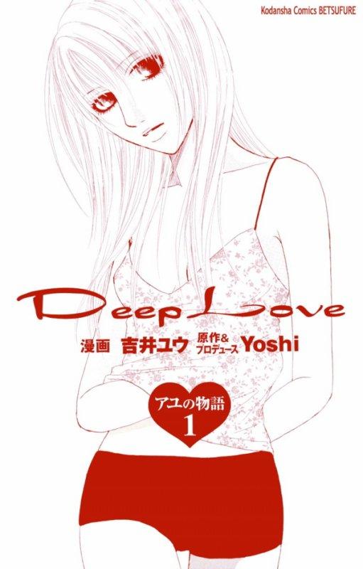 Deep Love : Ayu No Monogatari