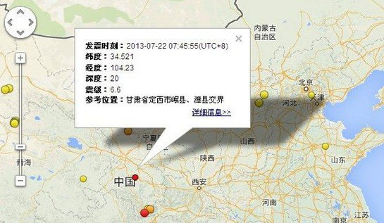 Dingxi, Gansu earthquake has caused 53 deaths and 296 injured