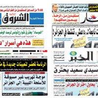 الارهاب , الانفاق , الموصاد: تكثيف من جرعات التخويف في اعلام الزيف !!