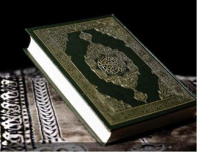 المصحف الشريف دستور كل مسلم العفيف