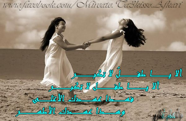 """أَلَا يَـــا طِــفْـــــــلُ لاَ تَــــكْـــبُـــــــرْْْْ  (◕‿◕✿)قصيدة : للشاعر """"صالح العمري """" من مدينة الظهران (◕‿◕✿)"""