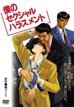 Boku no sexual harassment en vostfr