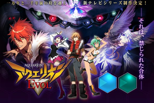 Aquarion Evol en vostfr