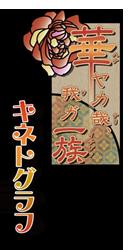 Hanayaka Nari, Waga Ichizoku en vostfr