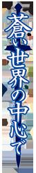 Aoi Sekai no Chūshin