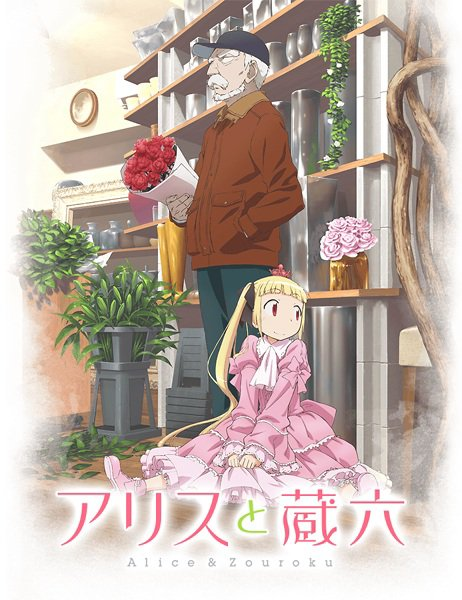 Alice to Zouroku (vostfr)