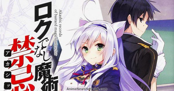 Rokudenashi Majutsu Koushi to Akashic Records (vostfr)