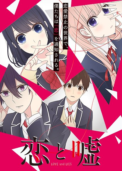 Koi to uso vostfr mangas animes vf o vostfr for Koi to uso 1 vostfr