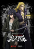 Sword Gai The Animation (vostfr)