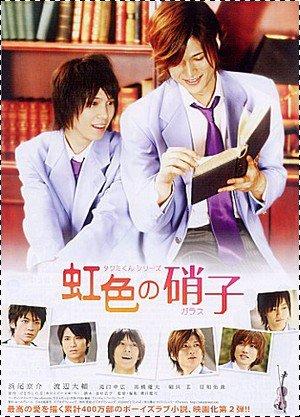 Takumi-Kun série + DDL