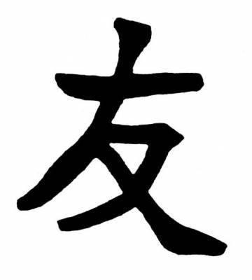 le signe chinois de l 39 amitier est pour vous peace and love. Black Bedroom Furniture Sets. Home Design Ideas