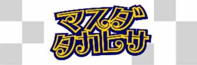 Chankapana - Message (Masuda Takahisa) n°2