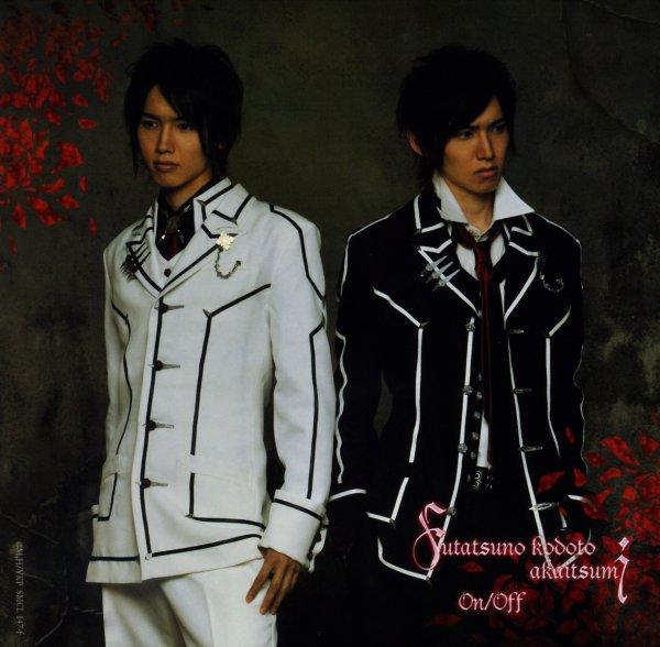 ON/OFF (Sakamoto Kazuya et Naoya)