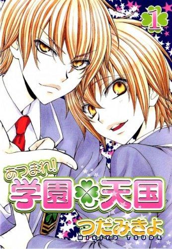 Manga avec des jumeaux