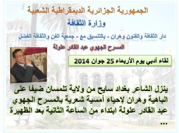 الشاعر بغداد سايح في ضيافة الباهية وهران