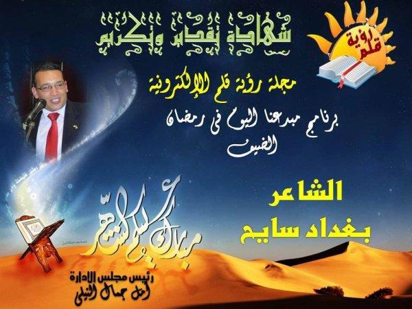 الشاعر بغداد سايح في مجلة رؤية قلم