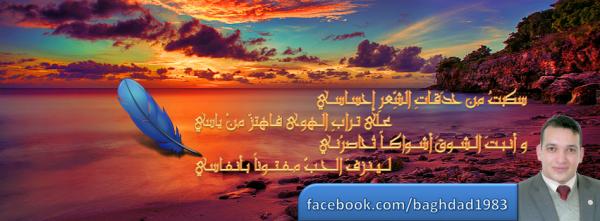 صفحة الشاعر بغداد سايح